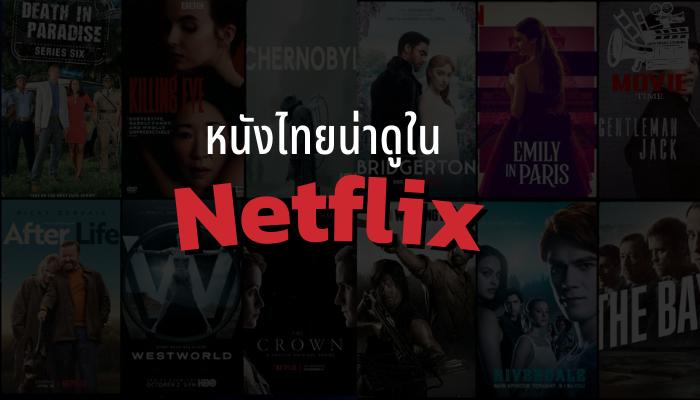 แนะนำหนังไทย ใน Netflix ที่น่าดู  ด้วยสถานการณ์ในปัจจุบัน ทำให้หลายคนไม่สามารถออกจากบ้านได้ ทำให้ต้องหากิจกรรมที่ทำอยู่ภายในบ้านมาทำในช่วงนี้