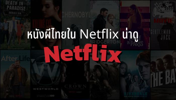 หนังผีไทยใน Netflix น่าดู วันนี้เรามาแนะนำหนังไทย ใน Netflix ในแนวที่หลากคนชื่นชอบอย่างหนังผี หรือหนังสยองขวัญที่สร้างชื่อใหักับภาพยนตร์ไทย