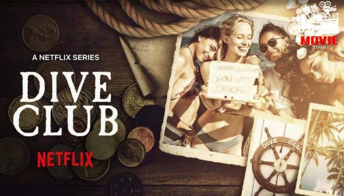 Dive Club ผจญภัยหาขุมทรัพย์ เรื่องราวของสี่สาวที่ชอบหาสิ่งของแปลกๆใต้น้ำ และเรื่องราวการผจญภัยการตามหานั้นได้เกิดขึ้นเมื่อลอเรน
