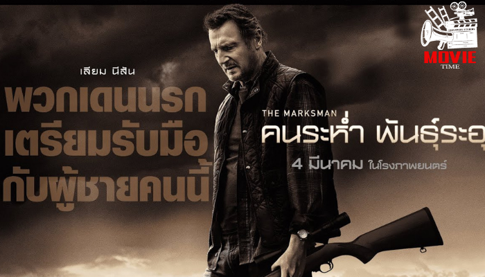 The Marksman คนระห่ำ พันธุ์ระอุ ต้องยอมรับว่าลุงเลียม นีลสัน ยังสามารถเล่นหนังแอคชันได้ในระดับแนวหน้าของวงการ American Sniper